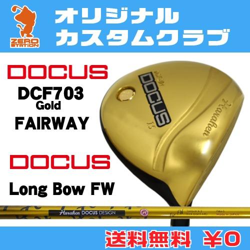 ドゥーカス DCF703 Gold フェアウェイDOCUS DCF703 Gold FAIRWAYLong Bow FW カーボンシャフトオリジナルカスタム