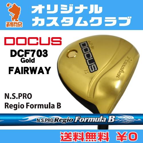 ドゥーカス DCF703 Gold フェアウェイDOCUS DCF703 Gold FAIRWAYNSPRO Regio Formula B カーボンシャフトオリジナルカスタム