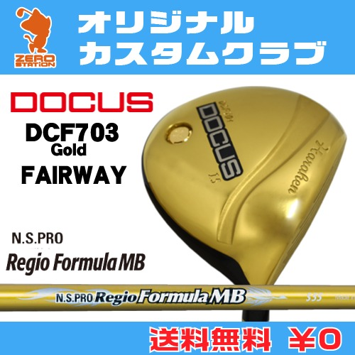 ドゥーカス DCF703 Gold フェアウェイDOCUS DCF703 Gold FAIRWAYNSPRO Regio Formula MB カーボンシャフトオリジナルカスタム