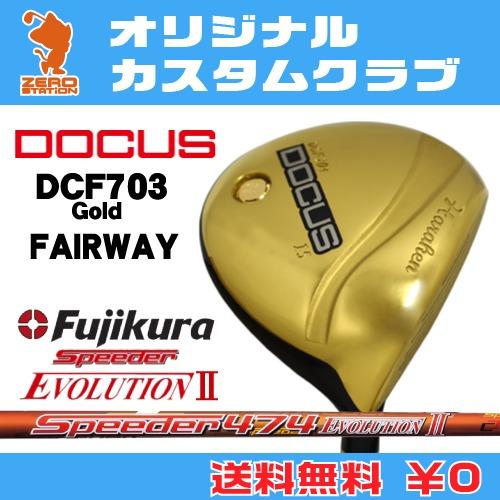 ドゥーカス DCF703 Gold フェアウェイDOCUS DCF703 Gold FAIRWAYSpeeder EVOLUTION2 カーボンシャフトオリジナルカスタム