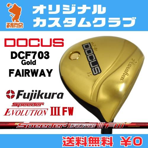 ドゥーカス DCF703 Gold フェアウェイDOCUS DCF703 Gold FAIRWAYSpeeder EVOLUTION3 FW カーボンシャフトオリジナルカスタム