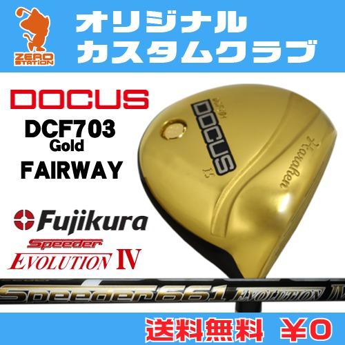 ドゥーカス DCF703 Gold フェアウェイDOCUS DCF703 Gold FAIRWAYSpeeder EVOLUTION4 カーボンシャフトオリジナルカスタム