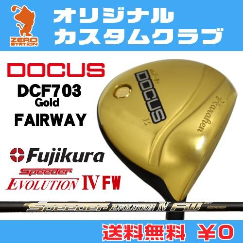 ドゥーカス DCF703 Gold フェアウェイDOCUS DCF703 Gold FAIRWAYSpeeder EVOLUTION4 FW カーボンシャフトオリジナルカスタム