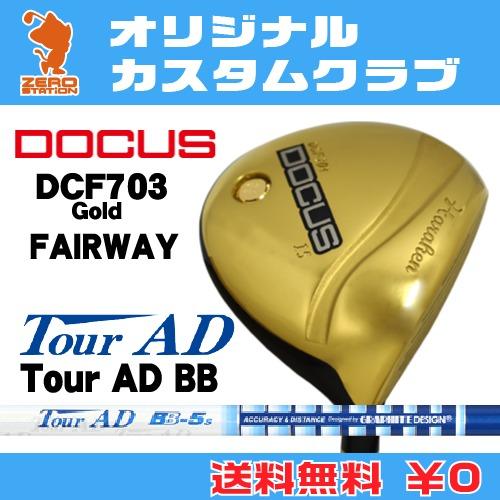 ドゥーカス DCF703 Gold フェアウェイDOCUS DCF703 Gold FAIRWAYTourAD BB カーボンシャフトオリジナルカスタム