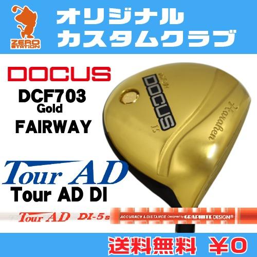 ドゥーカス DCF703 Gold フェアウェイDOCUS DCF703 Gold FAIRWAYTourAD DI カーボンシャフトオリジナルカスタム