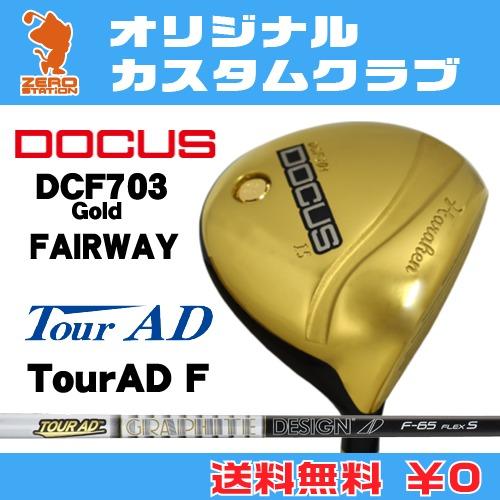 最新のデザイン ドゥーカス FAIRWAYTourAD ドゥーカス DCF703 Gold フェアウェイDOCUS DCF703 Gold F FAIRWAYTourAD F カーボンシャフトオリジナルカスタム, 久慈市:10967399 --- ejyan-antena.xyz