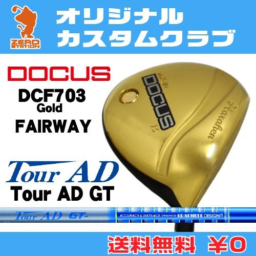 ドゥーカス DCF703 Gold フェアウェイDOCUS DCF703 Gold FAIRWAYTourAD GT カーボンシャフトオリジナルカスタム, ロンドベル(LONDBELL):cbd03a38 --- onlinesoft.jp