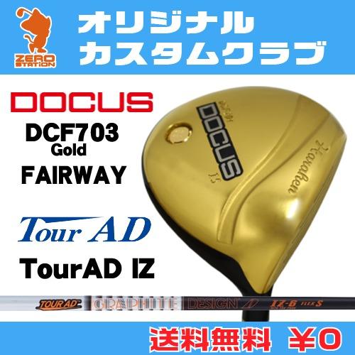 ドゥーカス DCF703 Gold フェアウェイDOCUS DCF703 Gold FAIRWAYTourAD IZ カーボンシャフトオリジナルカスタム