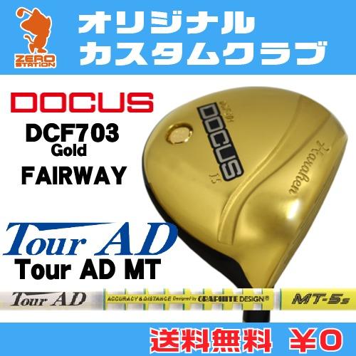 ドゥーカス DCF703 Gold フェアウェイDOCUS DCF703 Gold FAIRWAYTourAD MT カーボンシャフトオリジナルカスタム