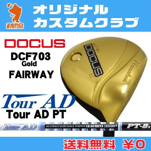 ドゥーカス DCF703 Gold フェアウェイDOCUS DCF703 Gold FAIRWAYTourAD PT カーボンシャフトオリジナルカスタム