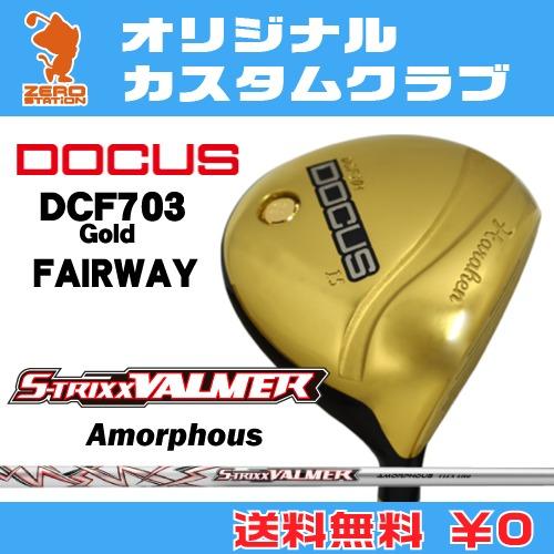 ドゥーカス DCF703 Gold フェアウェイDOCUS DCF703 Gold FAIRWAYVALMER AMORPHOUS カーボンシャフトオリジナルカスタム