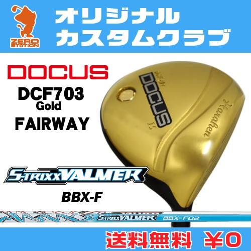 ★大人気商品★ ドゥーカス ドゥーカス DCF703 BBX-F Gold フェアウェイDOCUS フェアウェイDOCUS DCF703 Gold FAIRWAYVALMER BBX-F カーボンシャフトオリジナルカスタム, めがね屋sanドットコム:429f96a6 --- canoncity.azurewebsites.net