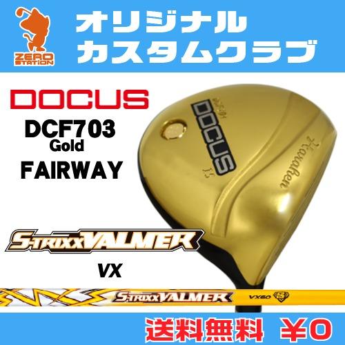 ドゥーカス DCF703 Gold フェアウェイDOCUS DCF703 Gold FAIRWAYVALMER VX カーボンシャフトオリジナルカスタム