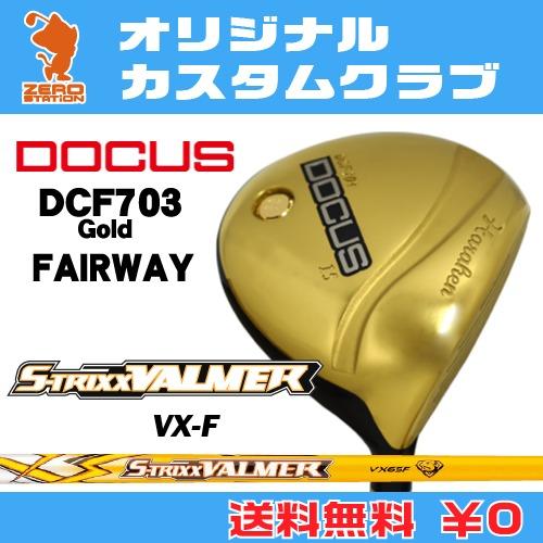 ドゥーカス DCF703 Gold フェアウェイDOCUS DCF703 Gold FAIRWAYVALMER VX-F カーボンシャフトオリジナルカスタム
