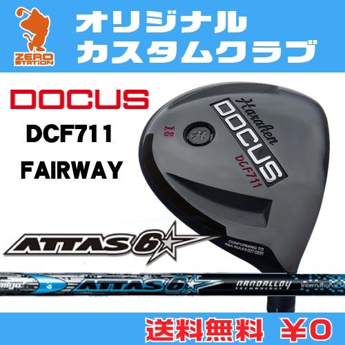 ドゥーカス DCF711 フェアウェイDOCUS DCF711 FAIRWAYATTAS 6STAR カーボンシャフトオリジナルカスタム
