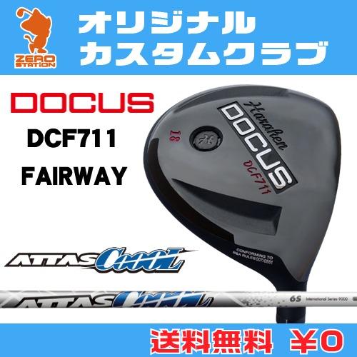 ドゥーカス DCF711 フェアウェイDOCUS DCF711 FAIRWAYATTAS CoooL カーボンシャフトオリジナルカスタム