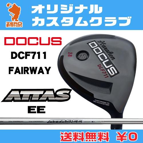 ドゥーカス DCF711 フェアウェイDOCUS DCF711 FAIRWAYATTAS EE カーボンシャフトオリジナルカスタム