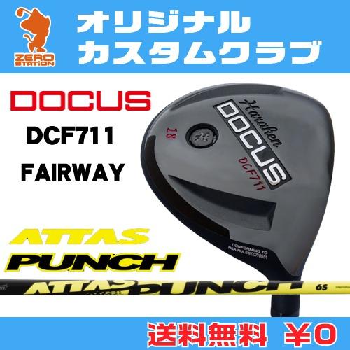 ドゥーカス DCF711 フェアウェイDOCUS DCF711 FAIRWAYATTAS PUNCH カーボンシャフトオリジナルカスタム