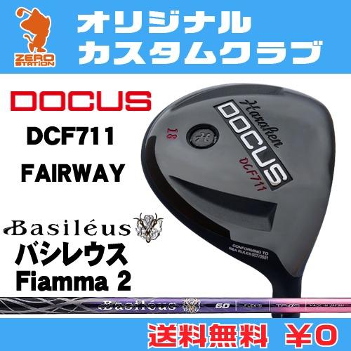 ドゥーカス DCF711 フェアウェイDOCUS DCF711 FAIRWAYBasileus Fiamma 2 カーボンシャフトオリジナルカスタム