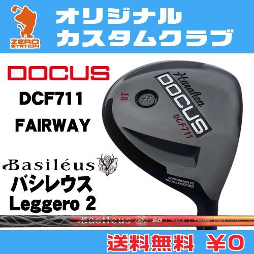 ドゥーカス DCF711 フェアウェイDOCUS DCF711 FAIRWAYBasileus Leggero 2 カーボンシャフトオリジナルカスタム