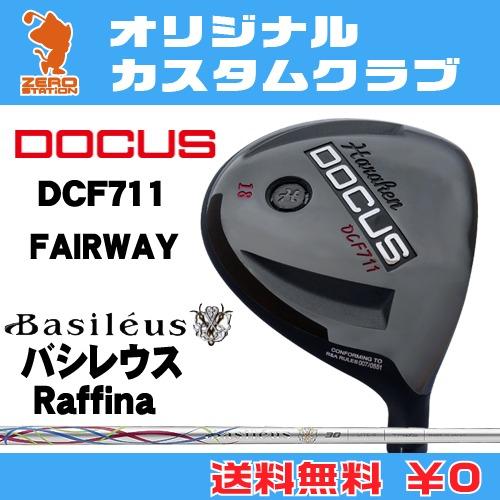 ドゥーカス DCF711 フェアウェイDOCUS DCF711 FAIRWAYBasileus Raffina カーボンシャフトオリジナルカスタム