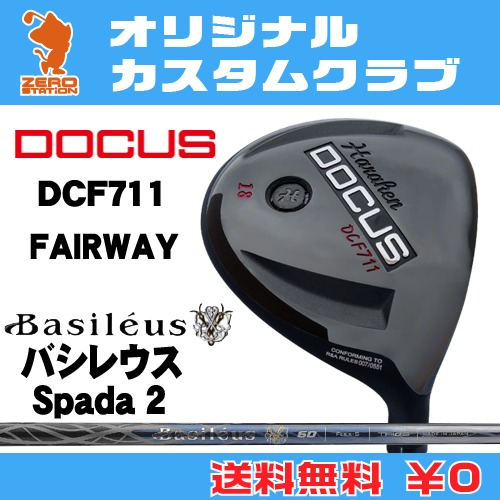 ドゥーカス DCF711 フェアウェイDOCUS DCF711 FAIRWAYBasileus Spada 2 カーボンシャフトオリジナルカスタム