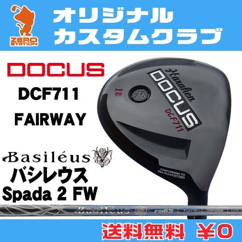 値頃 ドゥーカス DCF711 Spada フェアウェイDOCUS DCF711 FAIRWAYBasileus 2 Spada 2 FW FW カーボンシャフトオリジナルカスタム, フランクリンプランナー公式通販:789a2118 --- clftranspo.dominiotemporario.com