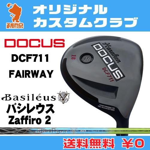ドゥーカス DCF711 フェアウェイDOCUS DCF711 FAIRWAYBasileus Zaffiro 2 カーボンシャフトオリジナルカスタム