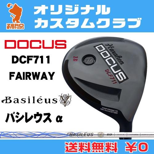 ドゥーカス DCF711 フェアウェイDOCUS DCF711 FAIRWAYBasileus α カーボンシャフトオリジナルカスタム