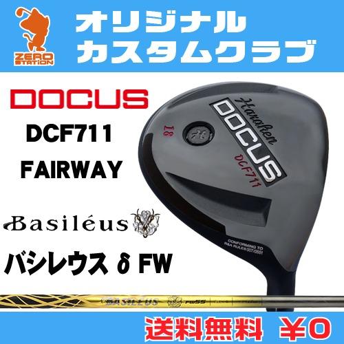 ドゥーカス DCF711 フェアウェイDOCUS DCF711 FAIRWAYBasileus δ FW カーボンシャフトオリジナルカスタム
