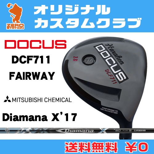 ドゥーカス DCF711 フェアウェイDOCUS DCF711 FAIRWAYDiamana X '17 カーボンシャフトオリジナルカスタム