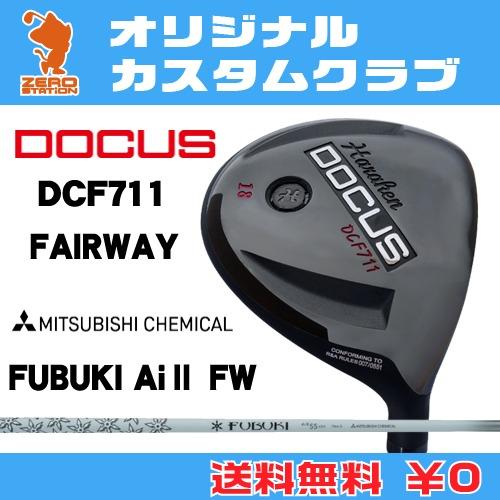 ドゥーカス DCF711 フェアウェイDOCUS DCF711 FAIRWAYFUBUKI Ai2 FW カーボンシャフトオリジナルカスタム
