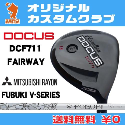 ドゥーカス DCF711 フェアウェイDOCUS DCF711 FAIRWAYFUBUKI V カーボンシャフトオリジナルカスタム