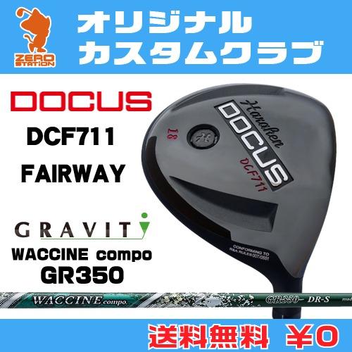 ドゥーカス DCF711 フェアウェイDOCUS DCF711 FAIRWAYWACCINE compo GR350 カーボンシャフトオリジナルカスタム