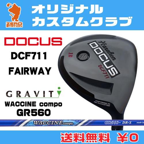 ドゥーカス DCF711 フェアウェイDOCUS DCF711 FAIRWAYWACCINE compo GR560 カーボンシャフトオリジナルカスタム