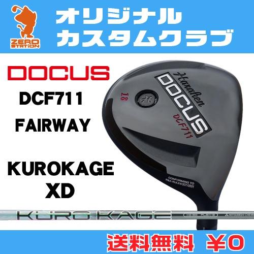 ドゥーカス DCF711 フェアウェイDOCUS DCF711 FAIRWAYKUROKAGE XD カーボンシャフトオリジナルカスタム