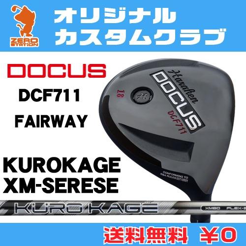 ドゥーカス DCF711 フェアウェイDOCUS DCF711 FAIRWAYKUROKAGE XM カーボンシャフトオリジナルカスタム