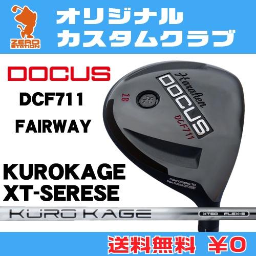 ドゥーカス DCF711 フェアウェイDOCUS DCF711 FAIRWAYKUROKAGE XT カーボンシャフト オリジナルカスタム