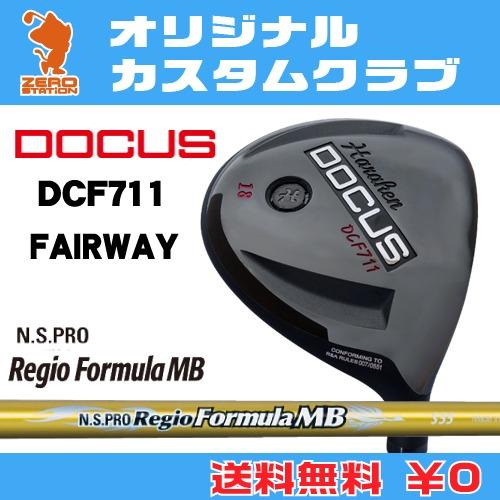 ドゥーカス DCF711 フェアウェイDOCUS DCF711 FAIRWAYNSPRO Regio Formula MB カーボンシャフトオリジナルカスタム