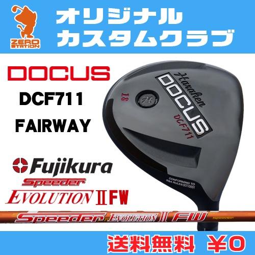 ドゥーカス DCF711 フェアウェイDOCUS DCF711 FAIRWAYSpeeder EVOLUTION2 FW カーボンシャフトオリジナルカスタム