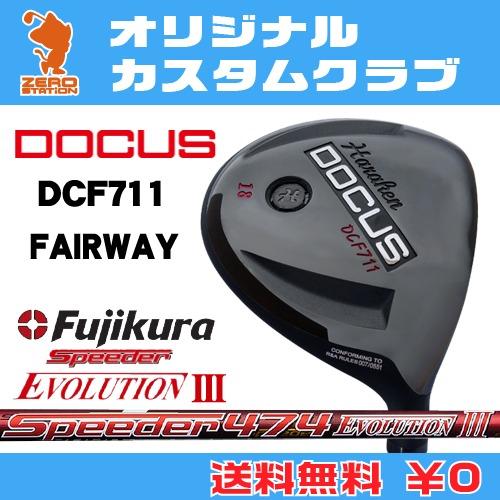 ドゥーカス DCF711 フェアウェイDOCUS DCF711 FAIRWAYSpeeder EVOLUTION3 カーボンシャフトオリジナルカスタム
