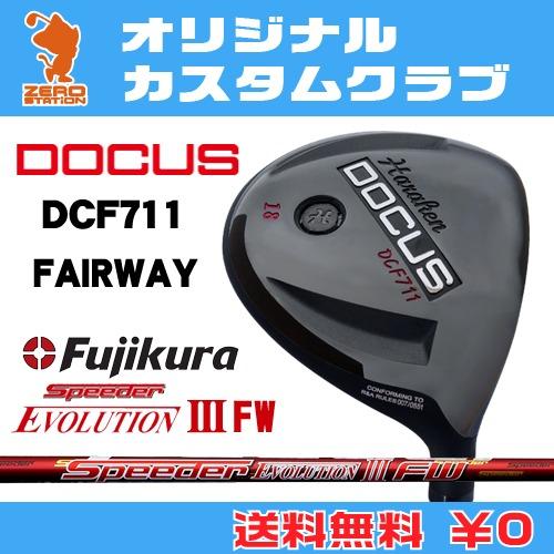 ドゥーカス DCF711 フェアウェイDOCUS DCF711 FAIRWAYSpeeder EVOLUTION3 FW カーボンシャフトオリジナルカスタム