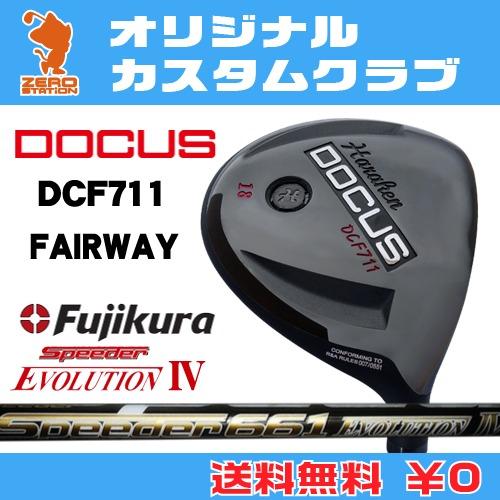 ドゥーカス DCF711 フェアウェイDOCUS DCF711 FAIRWAYSpeeder EVOLUTION4 カーボンシャフトオリジナルカスタム
