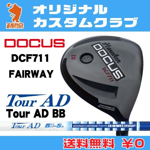ドゥーカス DCF711 フェアウェイDOCUS DCF711 FAIRWAYTourAD BB カーボンシャフトオリジナルカスタム