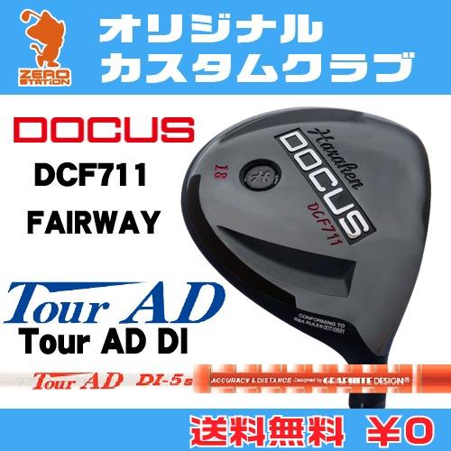 ドゥーカス DCF711 フェアウェイDOCUS DCF711 FAIRWAYTourAD DI カーボンシャフトオリジナルカスタム