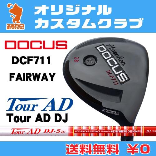 ドゥーカス DCF711 フェアウェイDOCUS DCF711 FAIRWAYTourAD DJ カーボンシャフトオリジナルカスタム