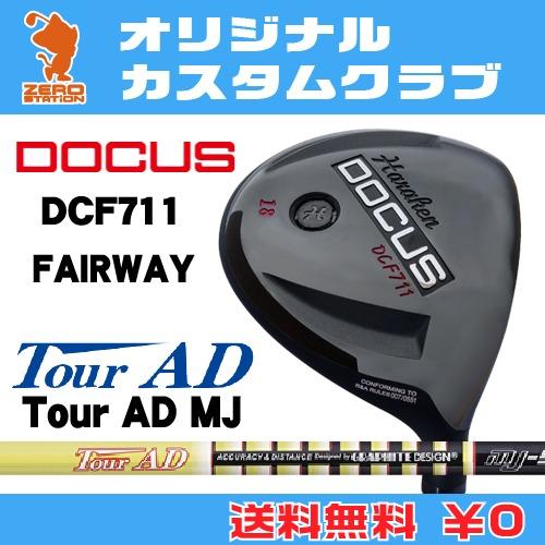 ドゥーカス DCF711 フェアウェイDOCUS DCF711 FAIRWAYTourAD MJ カーボンシャフトオリジナルカスタム