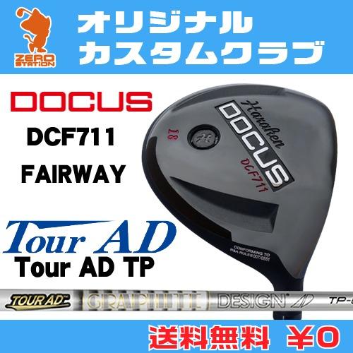 ドゥーカス DCF711 フェアウェイDOCUS DCF711 FAIRWAYTourAD TP カーボンシャフトオリジナルカスタム