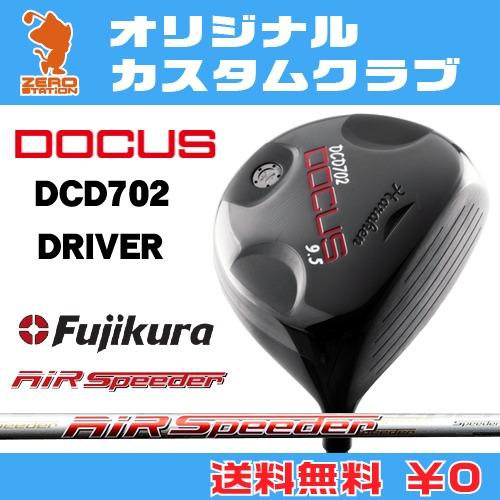 ドゥーカス DCD702 ドライバーDOCUS DCD702 DRIVERAIR Speeder カーボンシャフトオリジナルカスタム