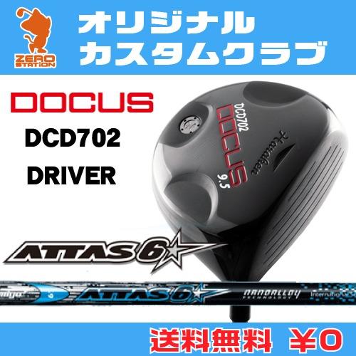 ドゥーカス DCD702 ドライバーDOCUS DCD702 DRIVERATTAS 6STAR カーボンシャフトオリジナルカスタム
